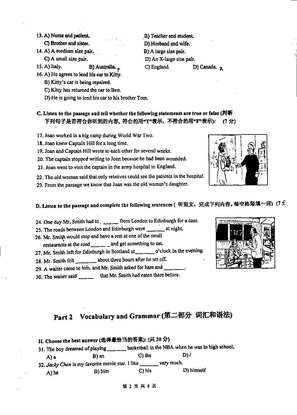 2012学年闵行区第二学期九年级质量调研考试英语卷
