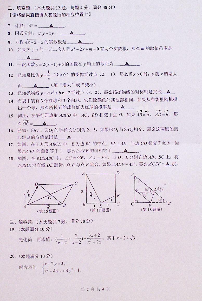 闵行区2013学年第二学期九年级质量调研考试数学试卷