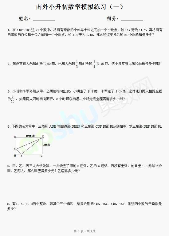 南京外国语学校小升初数学模拟练习题(一)
