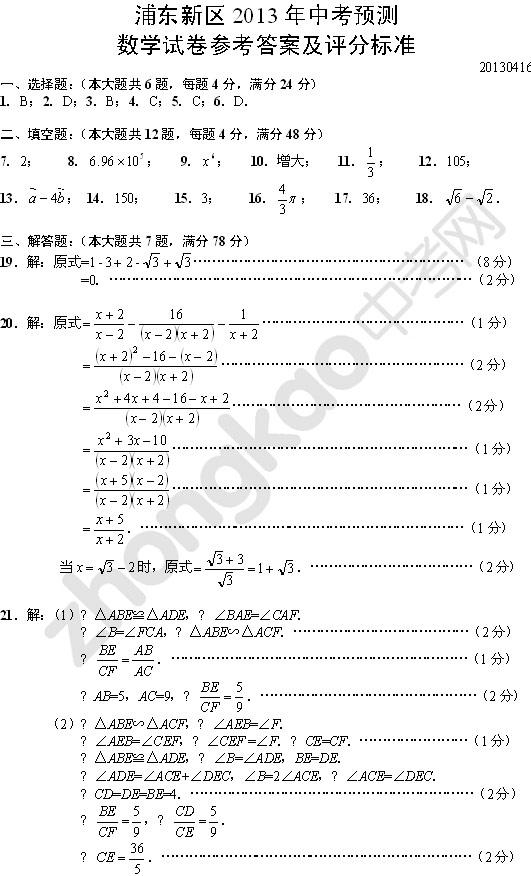 浦东新区2013年中考预测数学答案及评分标准