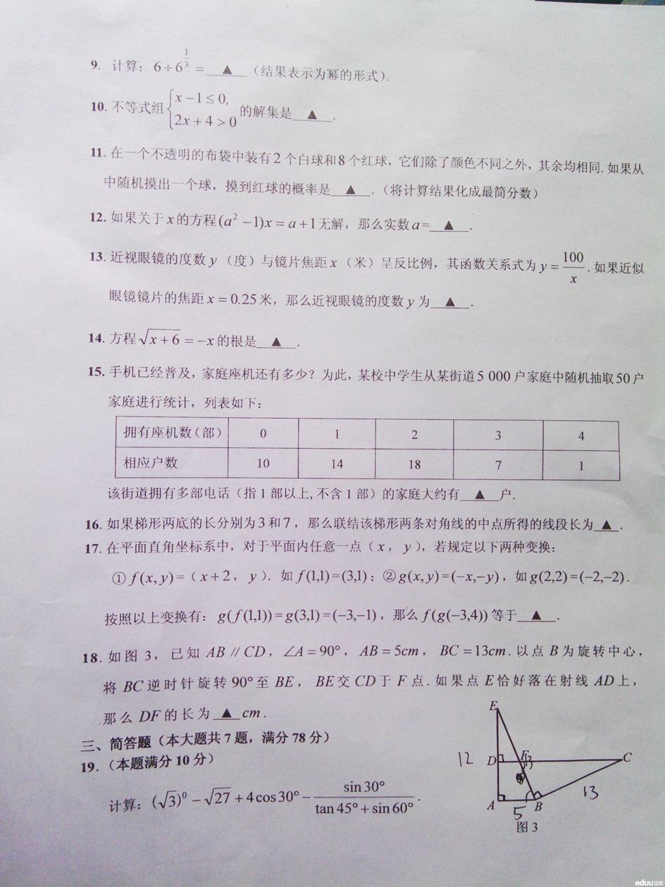宝山2012学年第二学期期中考试九年级数学试卷