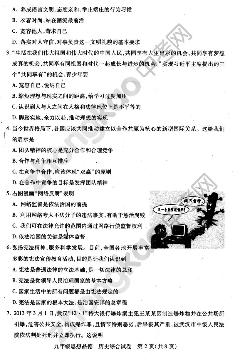2013年武汉四月调考思历试题
