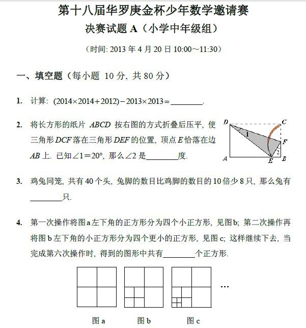 第十八届华杯赛决赛小学中年级组A卷试题