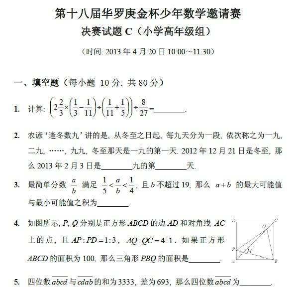 第十八届华杯赛决赛小学高年级组C卷试题