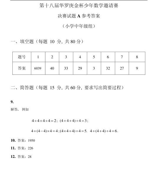第十八届华杯赛决赛小学中年级组A卷试题答案