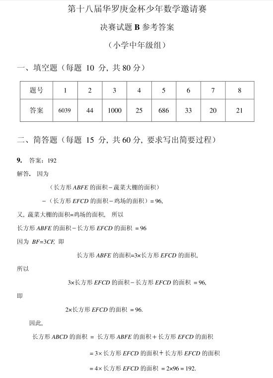 第十八届华杯赛决赛小学中年级组B卷试题答案