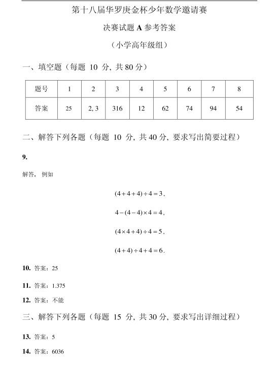 第十八届华杯赛决赛小学高年级组A卷试题答案