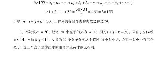 第十八届华杯赛决赛小学高年级组B卷试题答案