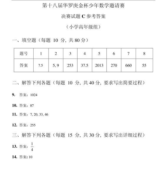 第十八届华杯赛决赛小学高年级组C卷试题答案