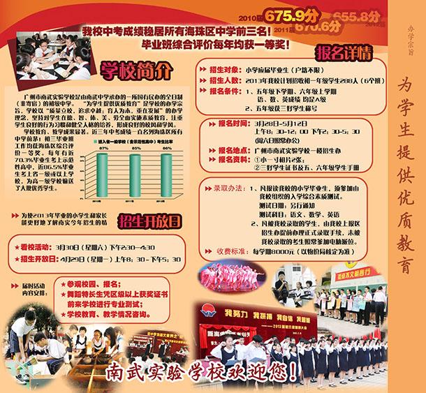 南武实验学校2013年初中招生简章
