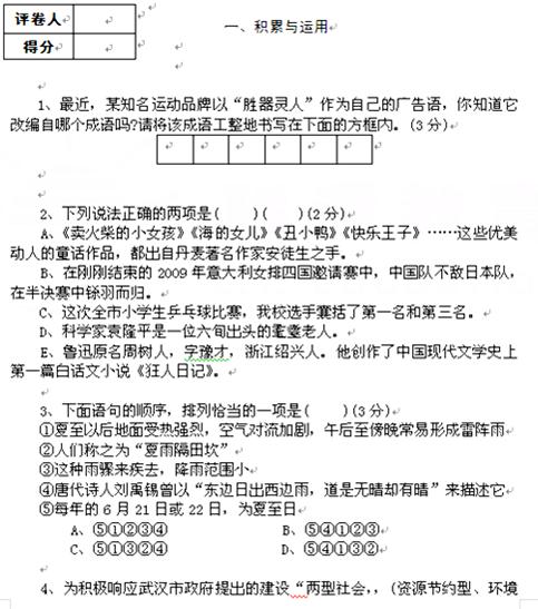 武汉外校 语文试卷