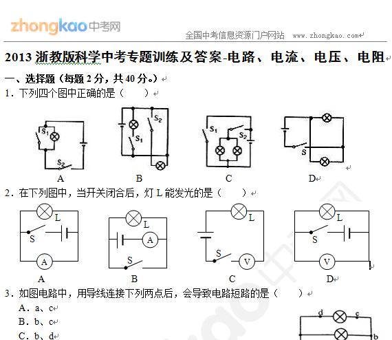 2013浙教版科学中考专题训练及答案-电路、电流、电压、电阻
