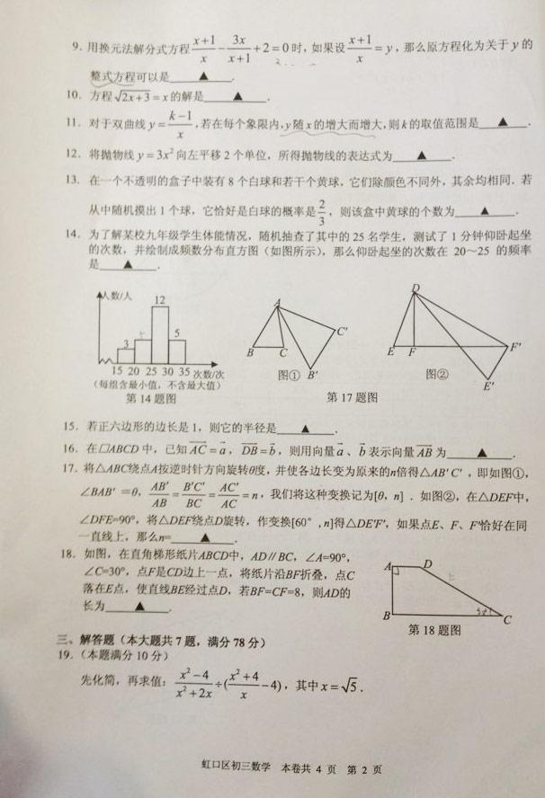 虹口区2013年数学学科中考练习