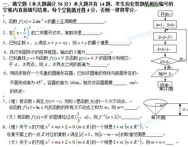 上海市奉贤区2013年v高中二模数学试题(高中)礼文科图片