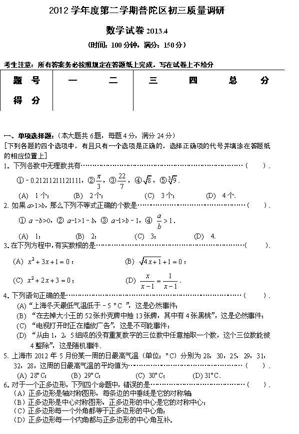 2012学年度第二学期普陀区初三质量调研数学试卷