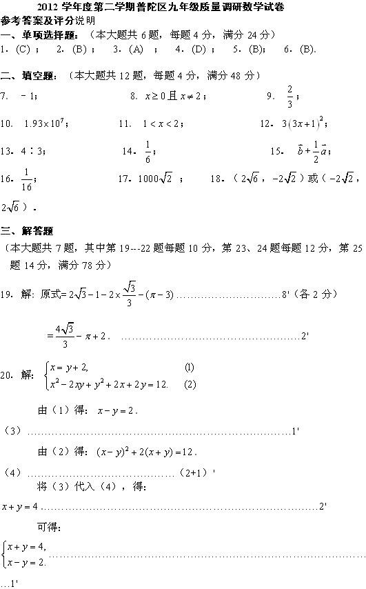 2012学年度第二学期普陀区九年级质量调研数学试卷答案