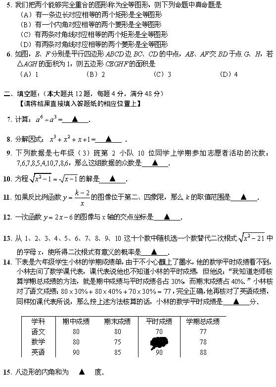 黄浦区2013年九年级学业考试模拟考数学卷