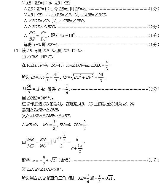 黄浦区2013年初三学业模拟考数学试题参考答案与评分标准