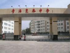 西宁重点中学:青海昆仑中学
