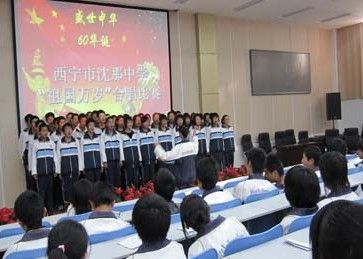 西宁重点中学:西宁市沈那中学