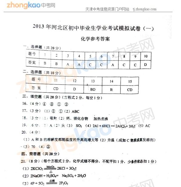 2013年天津河北区中考一模化学试题答案