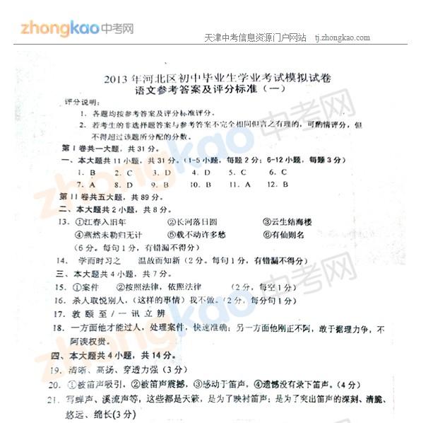 2013年天津河北区中考一模语文试题答案