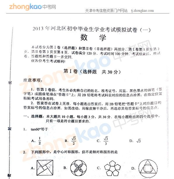 2013年天津河北区中考一模数学试题