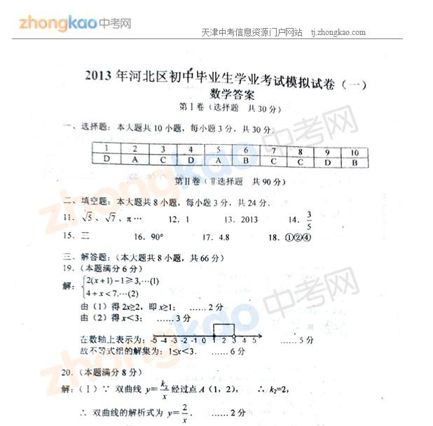 2013年天津河北区中考一模数学试题答案