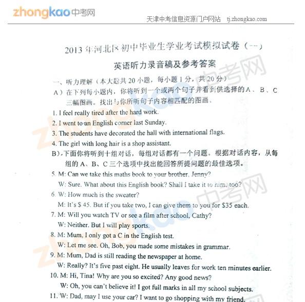2013年天津河北区中考一模英语试题答案