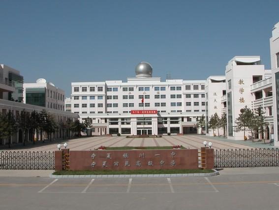 银川重点中学:银川第一中学