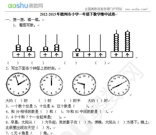 2012-2013学年小学一年级数学下册期中测试题双龙镇小学双龙图片