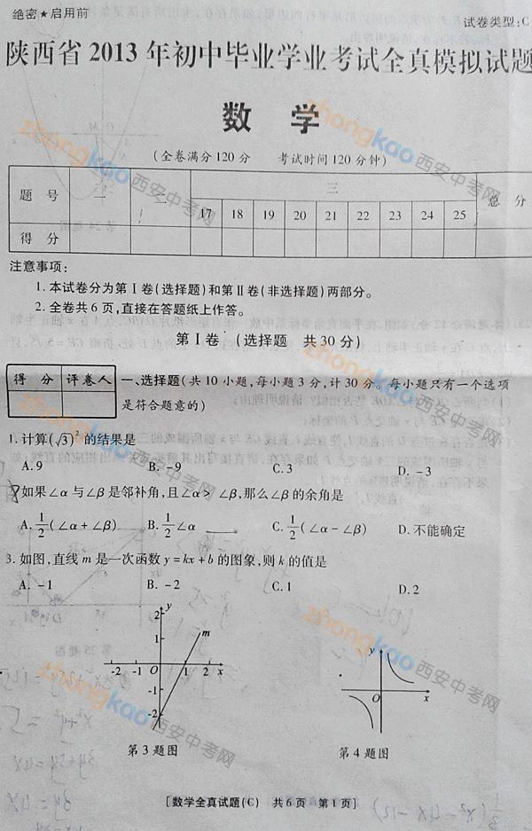 市一中 莲湖区联考 数学试题 中考模拟