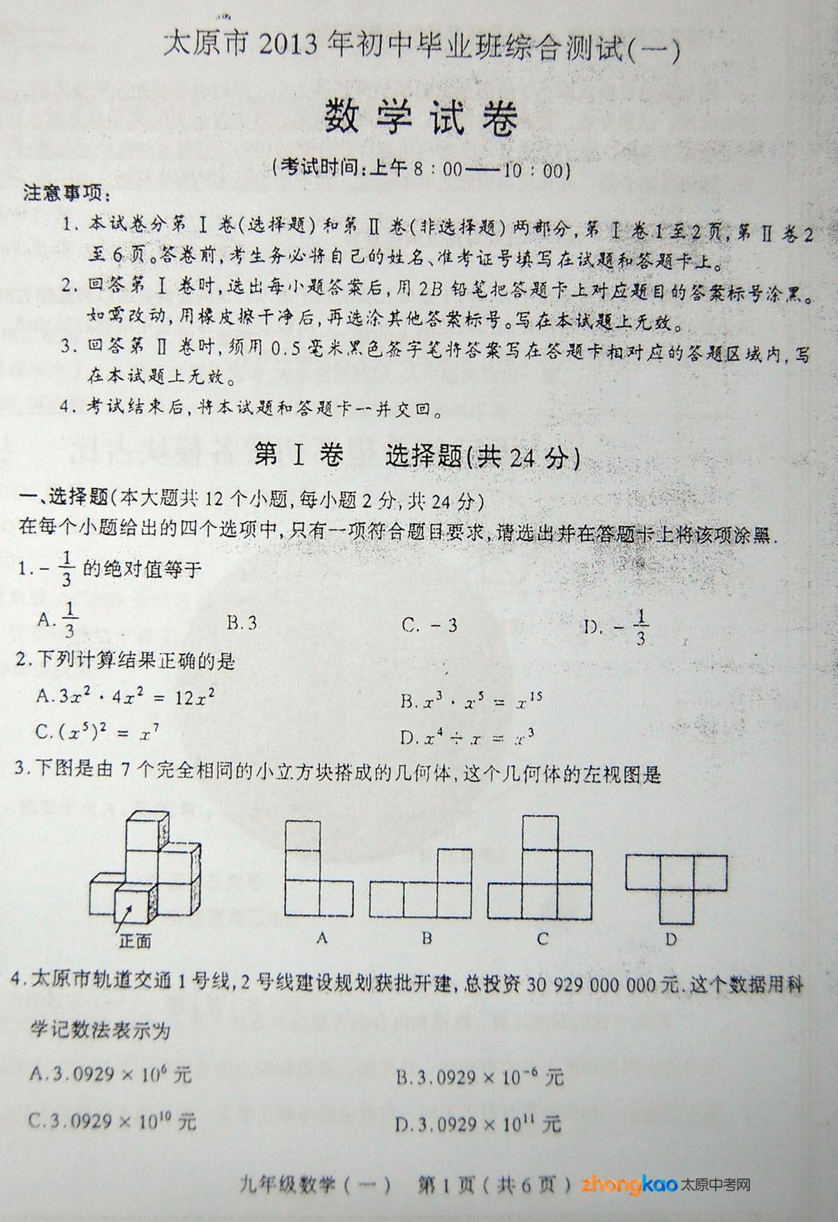 2013太原中考一模数学试题