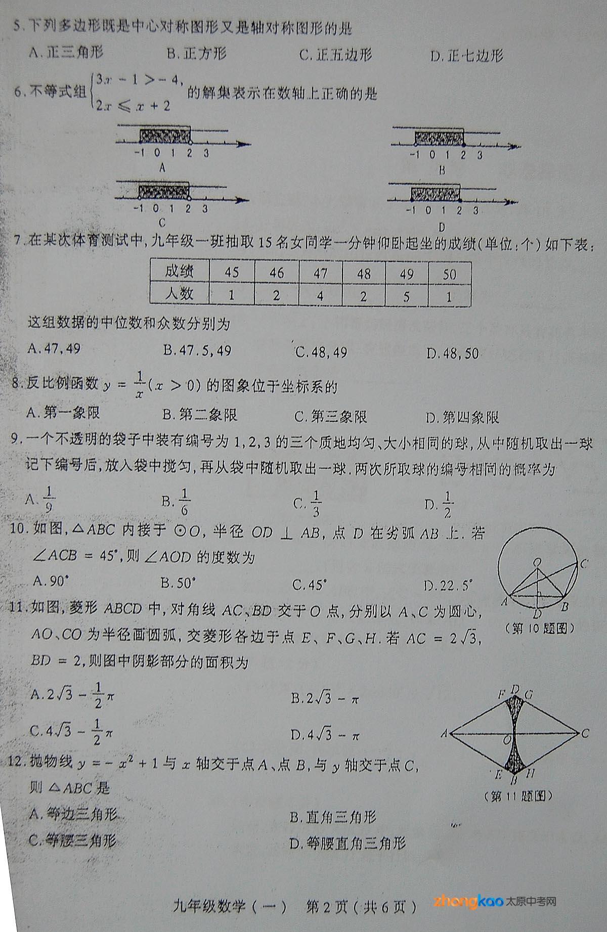 2013太原中考一模数学试题(2)