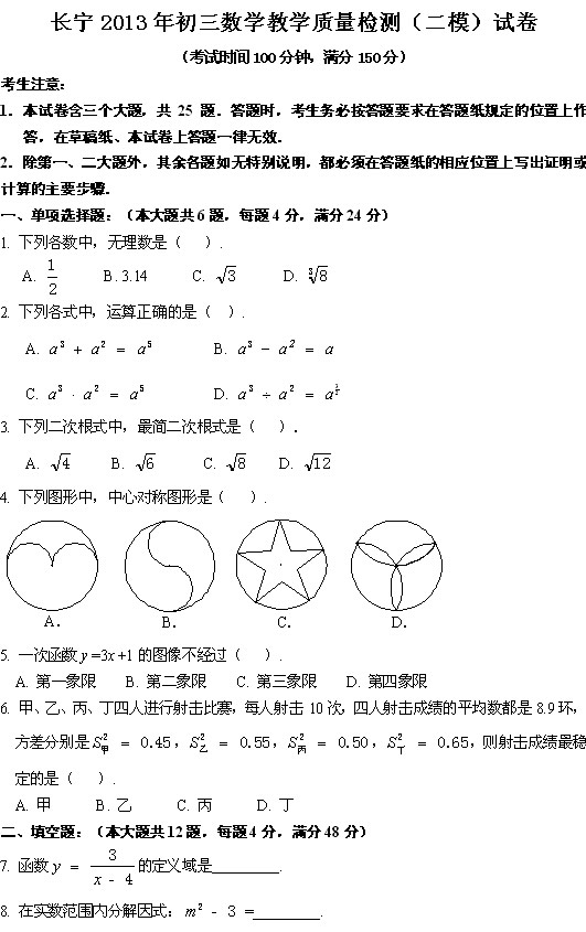 长宁2013年初三数学教学质量检测(二模)试卷.rar
