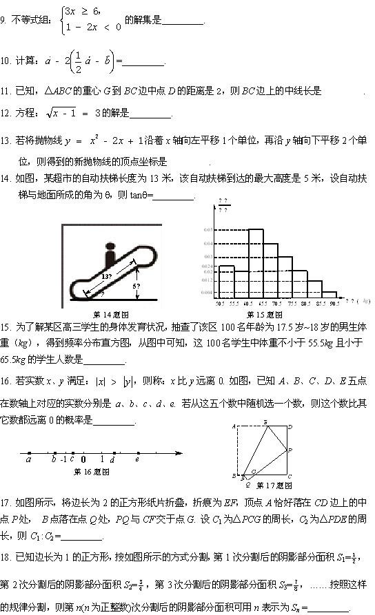 长宁2013年初三数学教学质量检测(二模)试卷