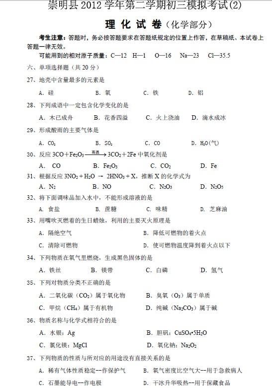崇明县2012学第二学期初三模拟考试化学试卷.doc
