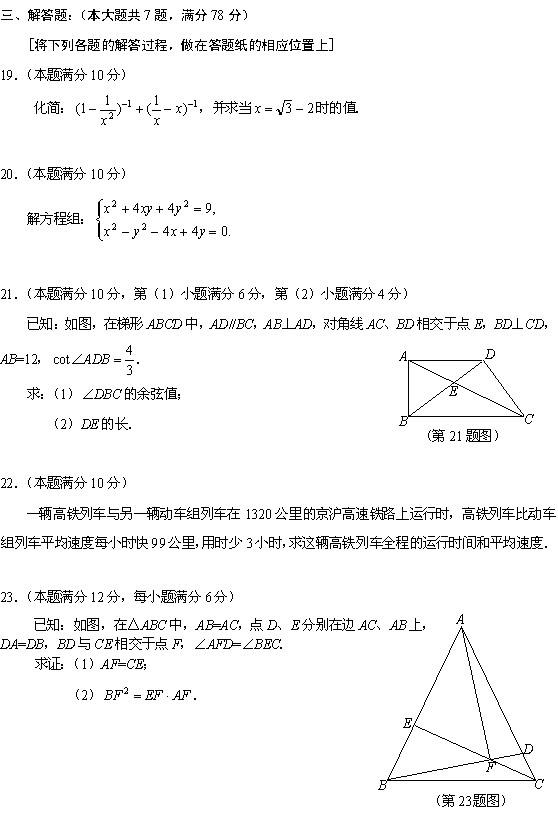 静安区、青浦区2013学年第二学期质量调研数学试卷