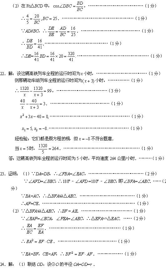 静安、青浦区2013学年第二学期质量调研数学试卷答案
