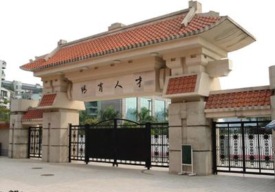廣州市育才實驗學校是越秀區屬的一所全日制國有民營制初級中學.圖片