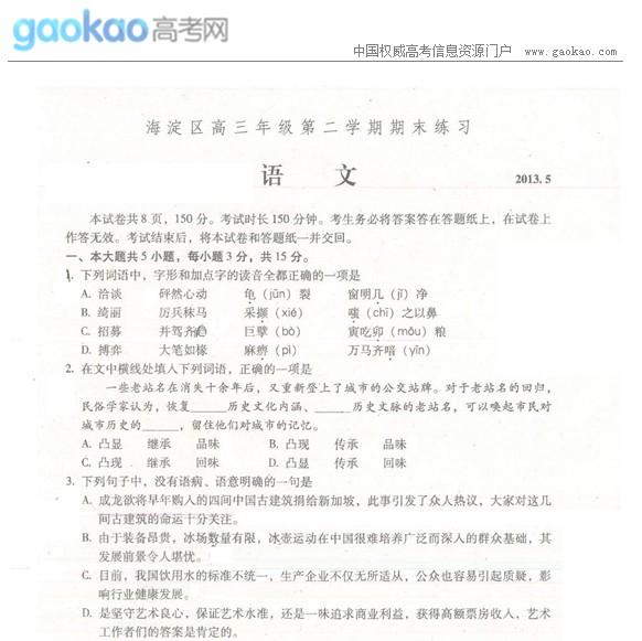2013年北京市海淀区高三二模语文试题