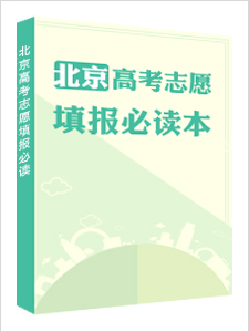 北京高考志愿填报必读本
