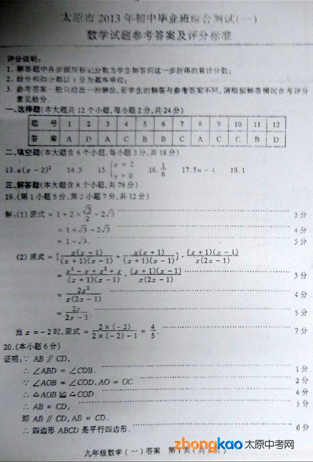 2013年太原中考一模数学试题答案