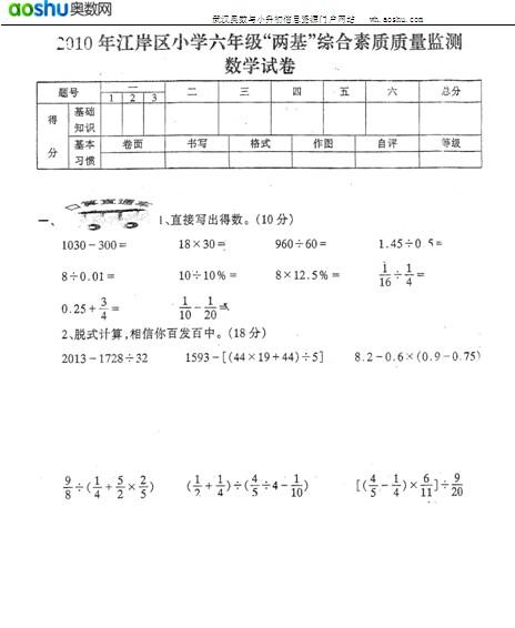 """武汉市江岸区小学六年级""""双基""""综合素质质量检测数学试卷"""