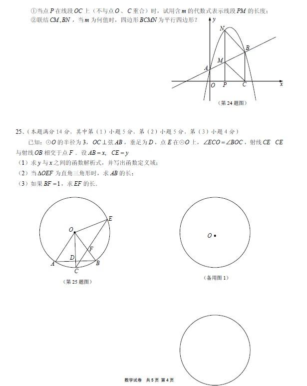 崇明县2012学年第二学期教学调研卷九年级数学
