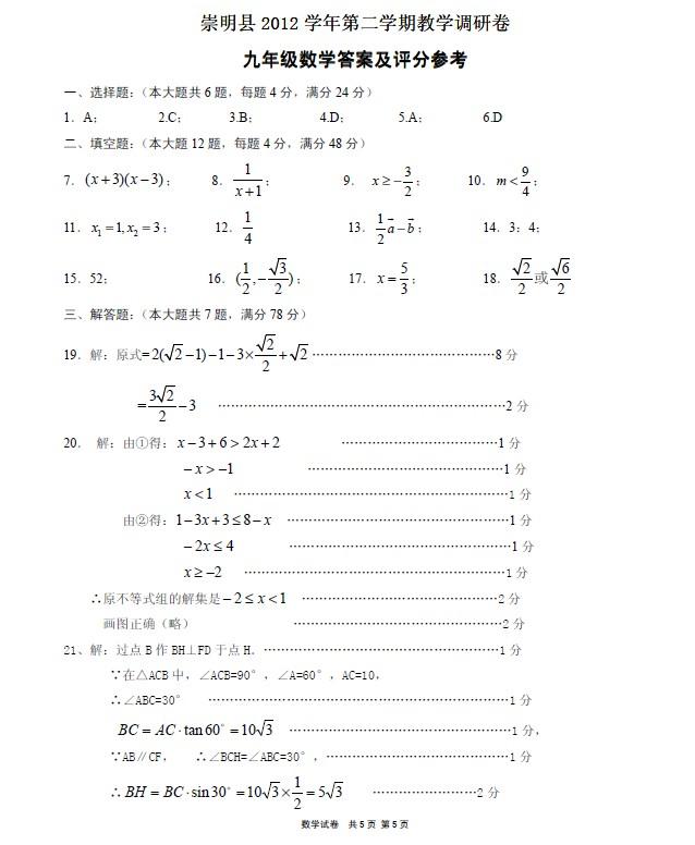 崇明县2012学年第二学期教学调研卷九年级数学答案