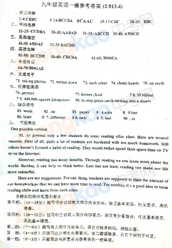2013年天津红桥区中考一模英语试题答案