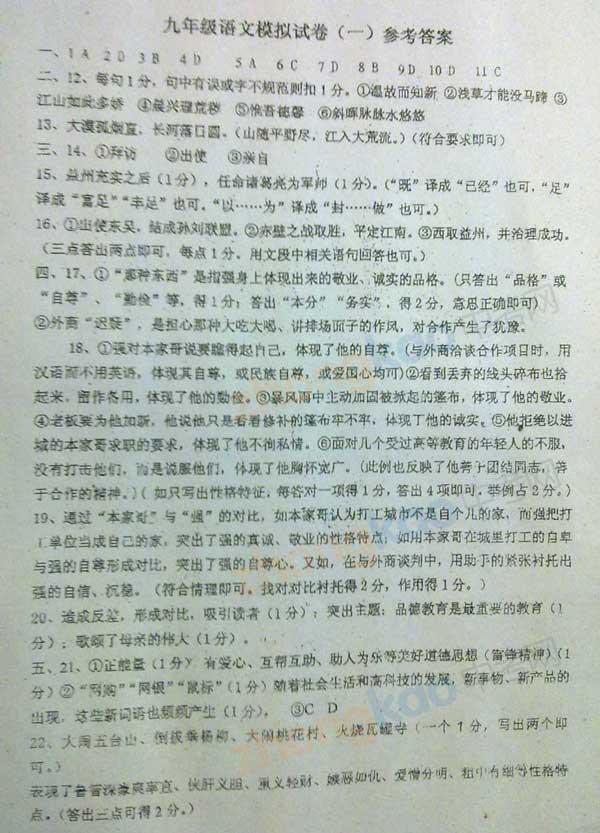 2013年天津红桥区中考一模语文试题答案