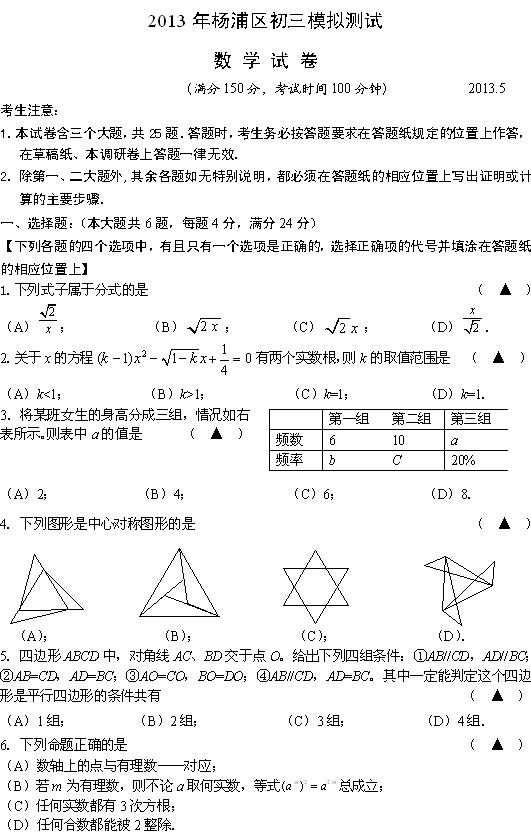 2013年杨浦区初三模拟测试数学卷