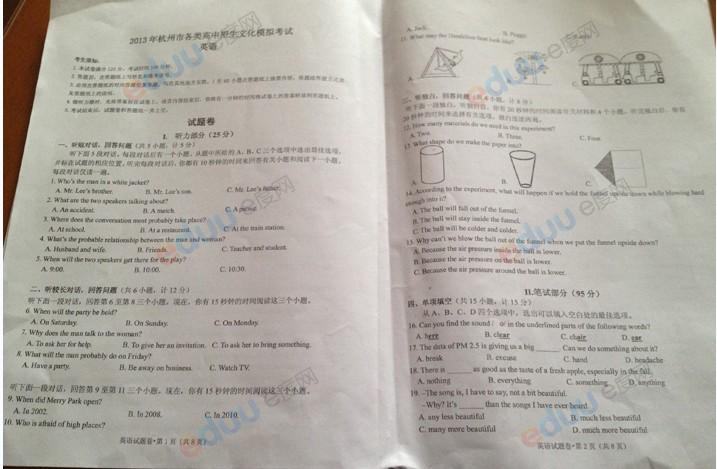 2013年杭州市中考一模西湖区英语试题